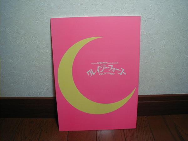 劇団四季パンフレット【クレイジー・フォー・ユー】2005/11 即決