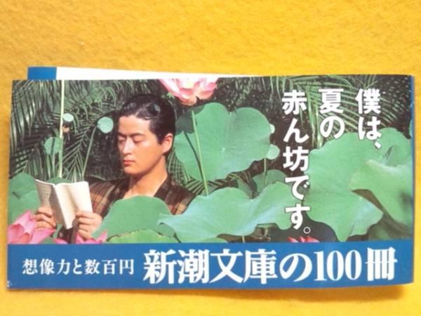 現品限り 陣内孝則 昭和60年代 じんない たかのり 新潮文庫 帯 俳優 非売品