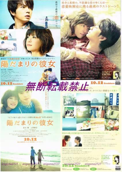 映画 「陽だまりの彼女」 フライヤー 松本潤 上野樹里 2種類
