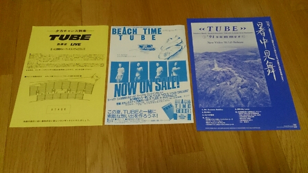 TUBE チラシ三枚貴重!コンサート、本、ビデオ告知非売品