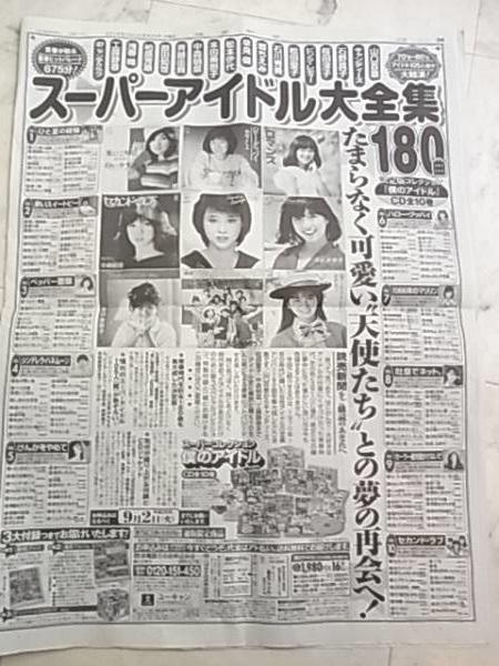 80年代アイドル♪新聞広告1面☆松田聖子*中森明菜*本田美奈子他