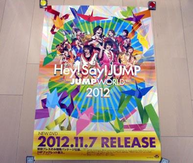 Hey!Say!JUMP JUMP WORLD 2012 告知ポスター B2サイズ 非売品 新品