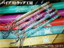 嵐ライプ2014 DIGITALIAN用 銀テープストラップ作製キット銀⑨