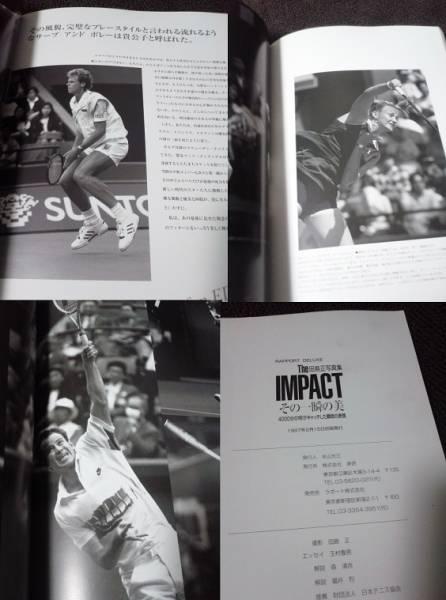 ☆本テニス「TheInpactその一瞬の美田島正写真集」松岡伊達沢松_画像3