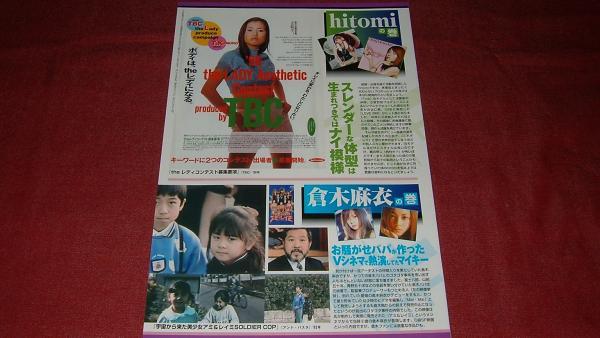 【衝撃切り抜き】 hitomi/倉田麻衣/宮崎あおい E9