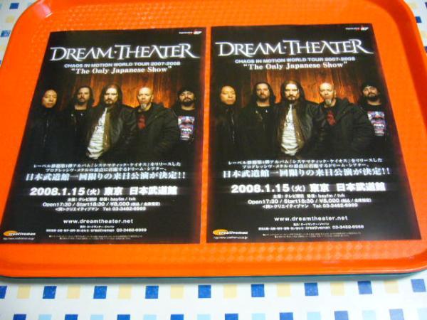 ドリーム・シアター Dream Theater 2008年来日公演チラシ2枚☆即決