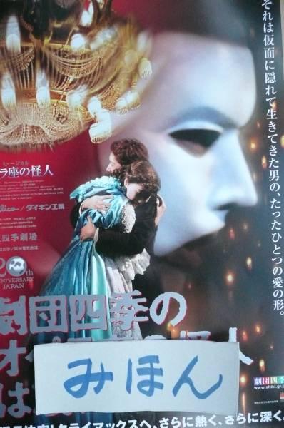 ★★希少★★切手可★即決★劇団四季オペラ座の怪人チラシ/大阪