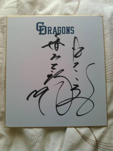 元 中日 ドラゴンズ 井上 一樹 #99 直筆 サイン ロゴ 色紙