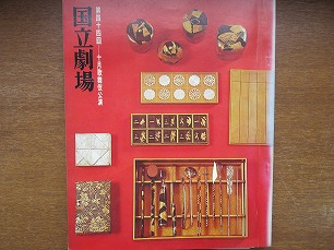 十月歌舞伎公演パンフ 国立劇場 昭和46 中村歌右衛門 市村竹之丞