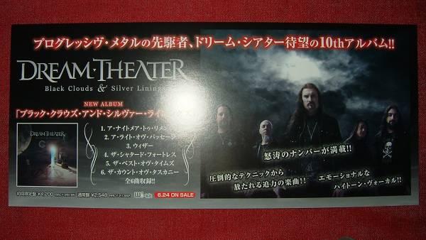 【ミニポスターF6】DREAM THEATER/Black Clouds&Silver Linings