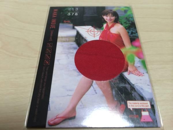 ◆213/378 井上和香【BOMBハイパー】コスチュームカード08 グッズの画像