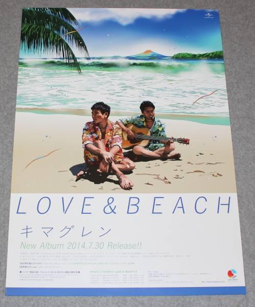 Ю7 告知ポスター キマグレン [LOVE&BEACH]