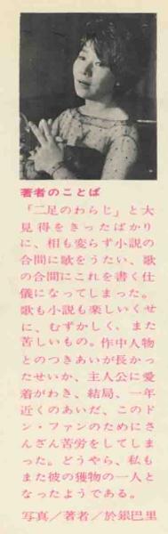 戸川昌子「猟人日記」_画像2