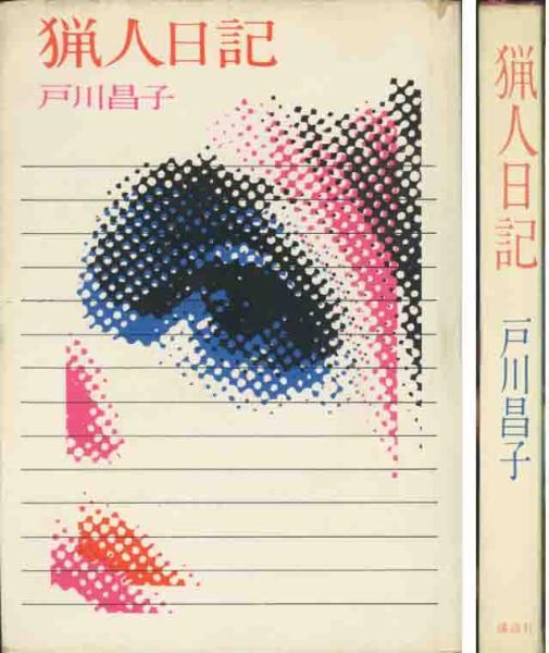 戸川昌子「猟人日記」_画像1