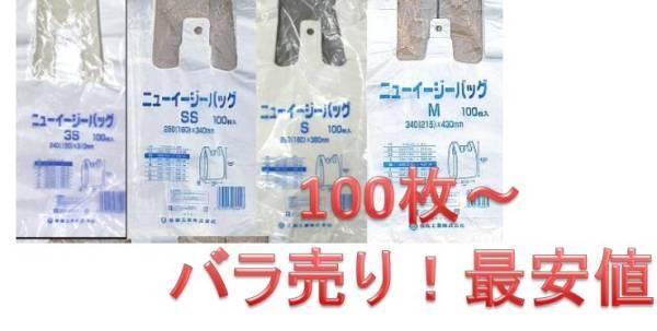 【メール便180円※離島もOK】レジ袋 レジバッグ 100枚 バラ売 各サイズ 3S SS S M サイズご記載下さい_画像1