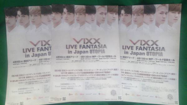 即決!VIXX☆LIVE FANTASIA in Japan UTOPIA チラシ3枚セット!