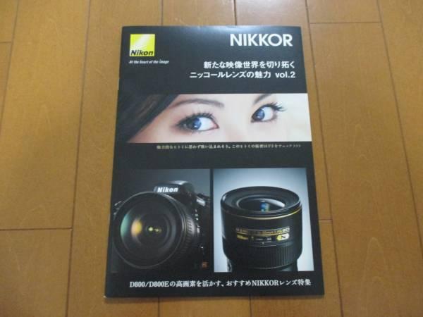 A5733カタログ*ニコン*NIKKORレンズ2012.6発行31P