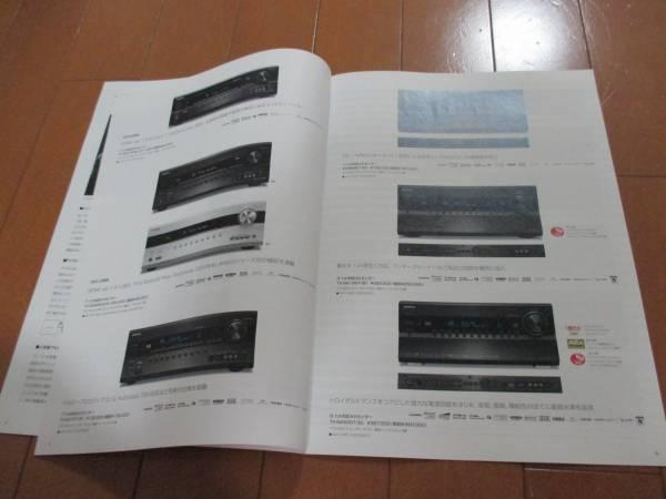 B6440カタログ*オンキョー*ホームシアター2010.3発行14P_画像3