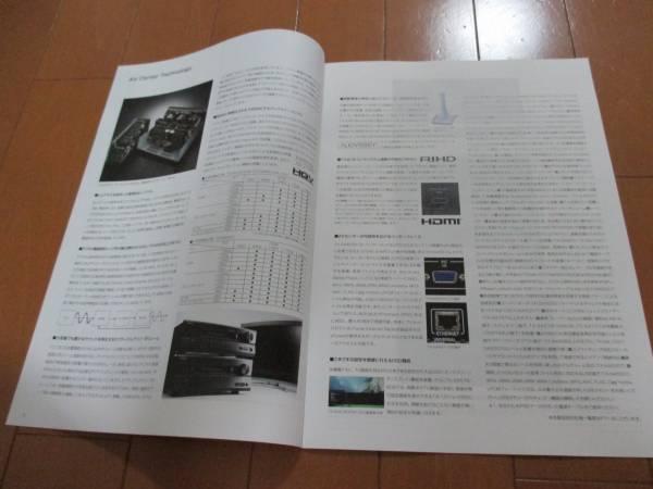 B6440カタログ*オンキョー*ホームシアター2010.3発行14P_画像2