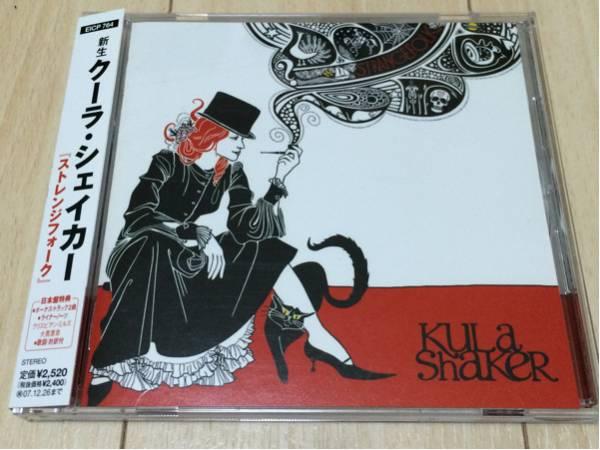 クーラ・シェイカー kula shaker 日本盤 CD 直筆サイン入り uk ブリット・ポップ