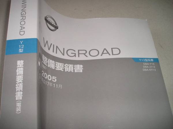 onejp japanese auctions free shipping fee substitution prompt rh one jp com nissan wingroad y12 workshop manual Nissan Wingroad Y11 Rider