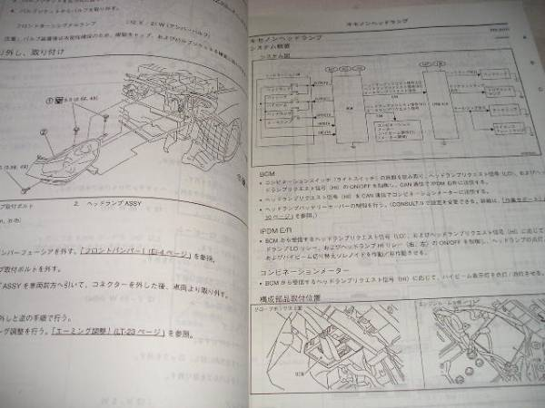 """onejp japanese auctions free shipping fee substitution prompt rh one jp com nissan wingroad y12 service manual download Nissan Wingroad Y11 15"""" Rims"""
