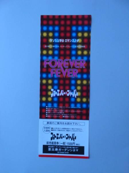 映画前売券 未使用 フォーエバー・フィーバー シンガポール映画_画像1