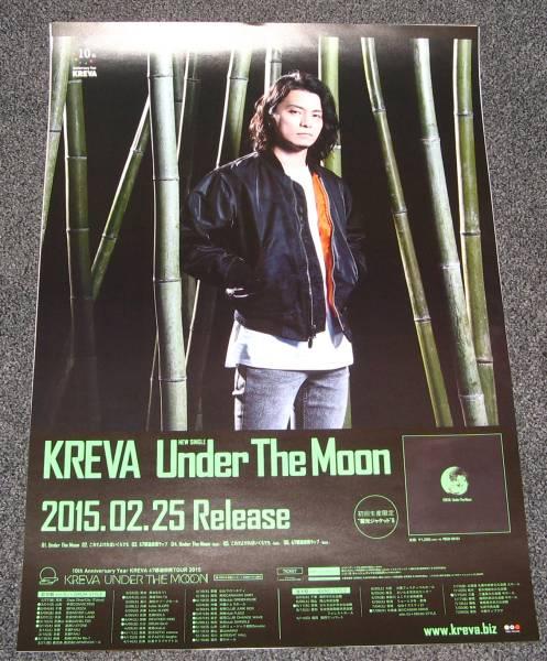 ±11 告知ポスター KREVA [Under The Moon]