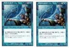 7版 果敢な弟子/Daring Apprentice 日本語2枚セット