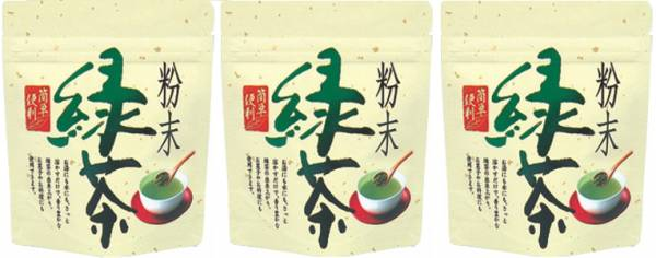 粉末茶 70g×3個◆静岡県産一番茶◆送料無料◆静岡茶通販_静岡県産一番茶「粉末茶」70g×3袋