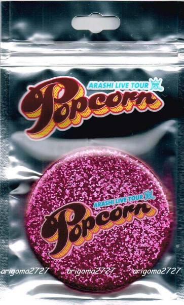 嵐★LIVE TOUR 2012 Popcorn コンサートグッズ ハンドミラー