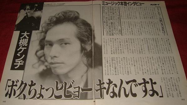 【切り抜き】 大槻ケンジ インタビュー G9