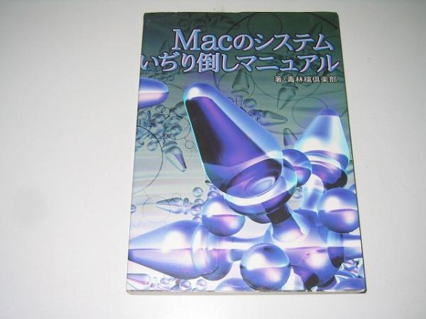 ●Macのシステムいぢり倒しマニュアル●毒林檎倶楽部●_画像1