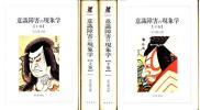 安芸都司雄「意識障害の現象学」上下2冊セット