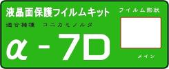 α-7DIGITAL用 液晶面保護シールキット4台分