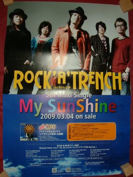 【ポスターH22】 ロッカトレンチ/My Sunshine 非売品!筒代不要!