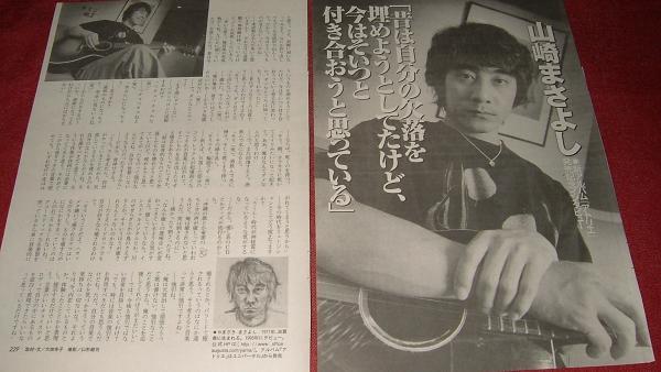 【切り抜き】 山崎まさよし インタビュー O