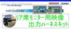 ホンダギャザズナビ★リア席モニター用映像出力ハーネスキット!