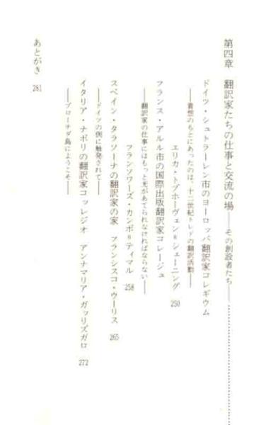 辻由美「世界の翻訳家たち」_画像3