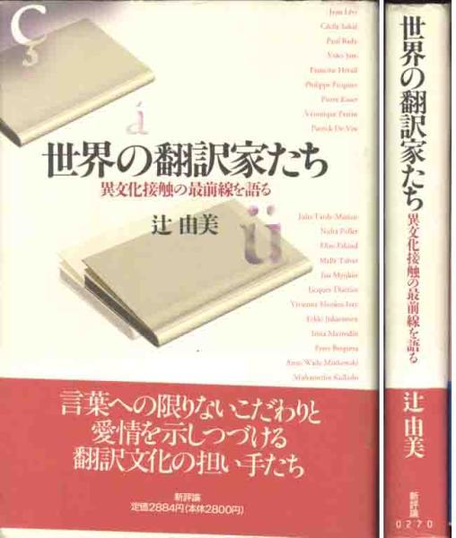 辻由美「世界の翻訳家たち」