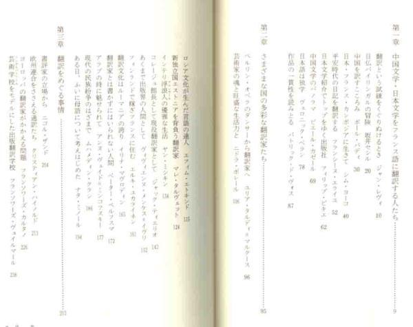 辻由美「世界の翻訳家たち」_画像2