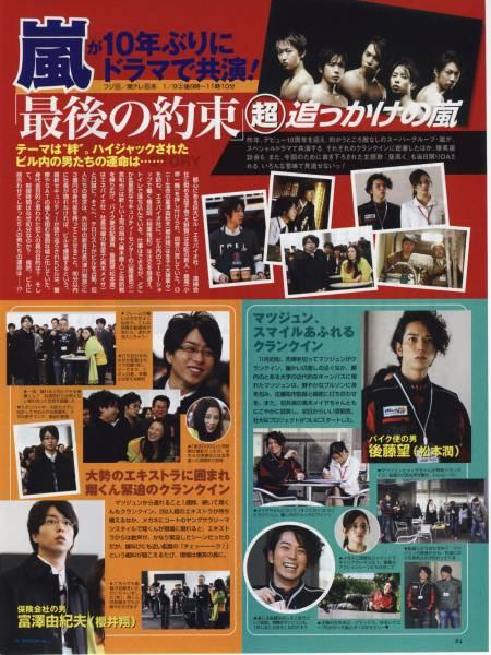 ◇TVstation 2010.1.22 嵐 大野智 櫻井翔 相葉雅紀 松本潤 二宮和也