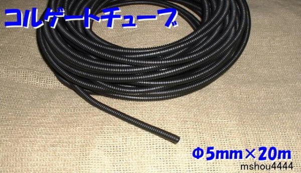 ((( コルゲートチューブ ))) ((( 5mm×20m )))