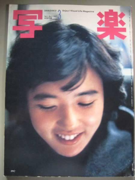 写楽 '82.3月号 杉田かおる グッズの画像