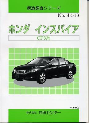 [即決]☆ ホンダ インスパイアCP3系 J-518 (構造調査)_画像1