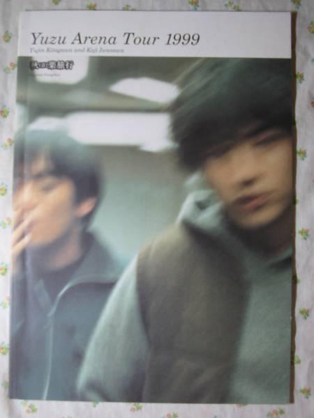 パンフ+小冊子【Yuzu Arena Tour1999】 岩沢厚治 北川悠仁 ゆず