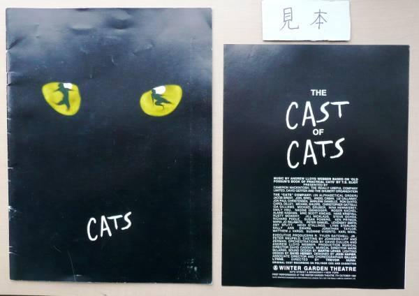 ★☆超レア☆★切手可★即決★キャッツ/CATS/海外パンフ