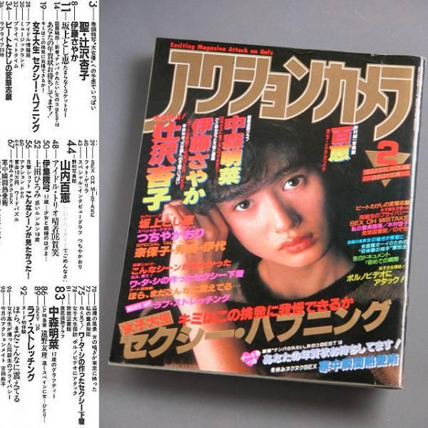 【80年代アイドル雑誌】『アクションカメラ』中森明菜山内百恵 ライブグッズの画像