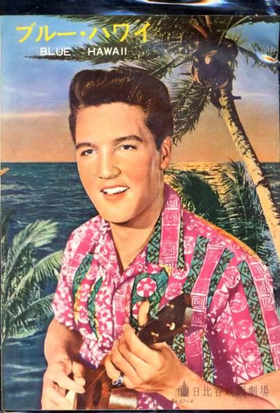 エルビスプレスリー『ブルー・ハワイ』