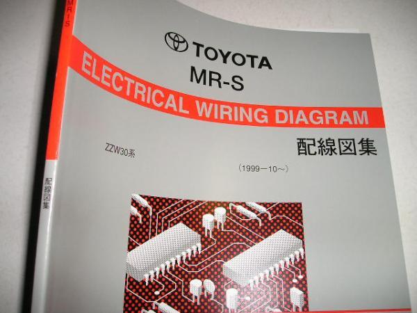 送料無料代引可即決《ZZW30トヨタMR-S純正2002年電気配線図集 入手以来、ページを開いたことすら皆無の「新品」コネクタ回路図限定品絶版品_画像1
